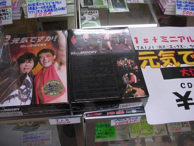 大仁田 CD&DVD