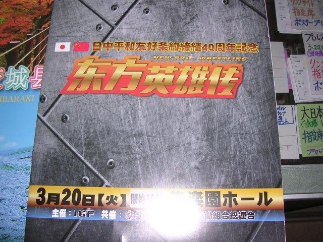 IGF東方英雄伝パンフ