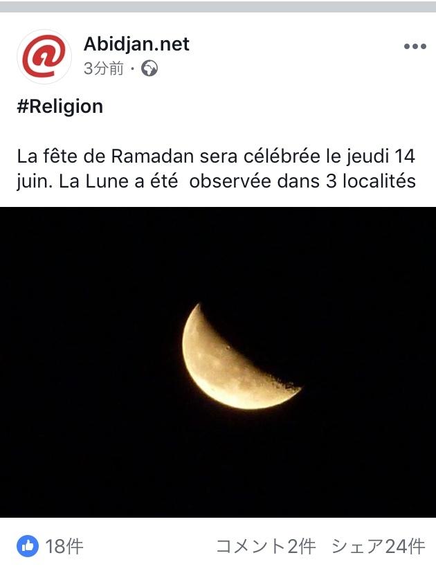 祝日を発表するニュース
