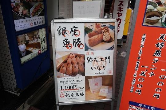 ginza uokatsu 03