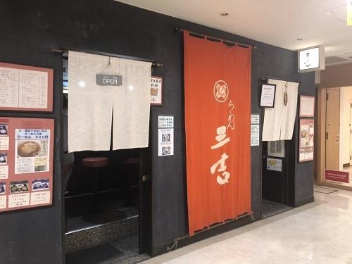 ginza miyoshi 02