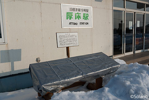 JR北海道・根室本線、厚床駅、標津線記念碑