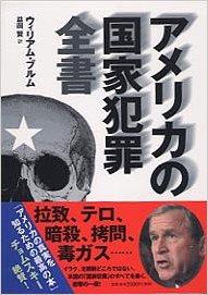 『アメリカの国家犯罪国書』