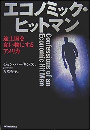 エコノミック・ヒットマン