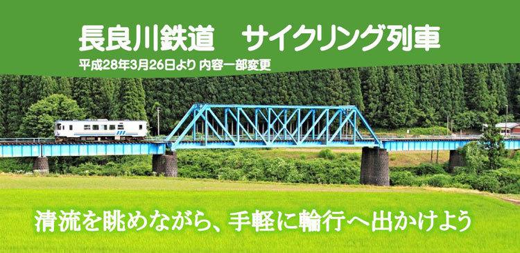 長良川サイクリング列車_01