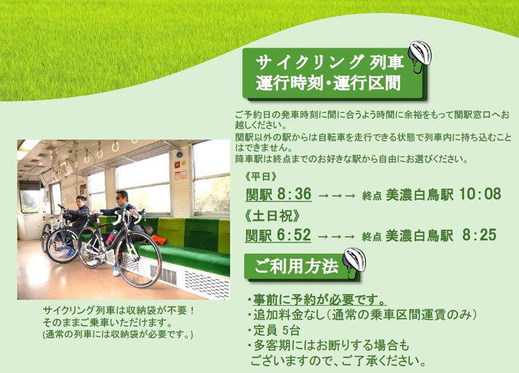 長良川サイクリング列車