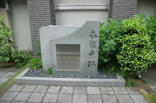 本能寺跡·フォトック