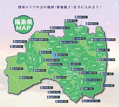 県内宝の地図