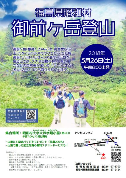 Mt gozen 2018