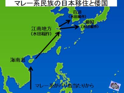 マレー系民族の日本移住と倭国