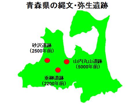 青森県の縄文・弥生遺跡場所