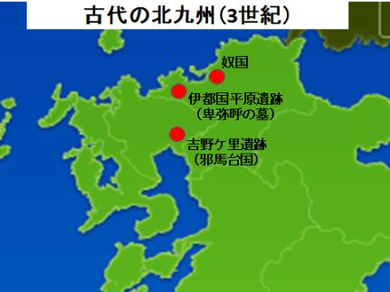 古代の北九州(3世紀)