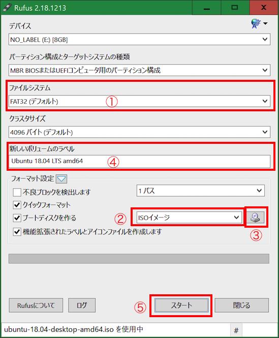 Windows10 PCでubuntuをデュアルブートする(1) - 考えるエンジニア