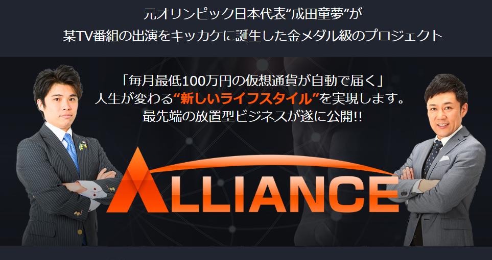 Alliancenarita01.png