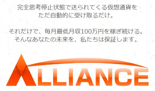 Alliancenarita05.png