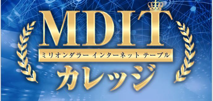 MDIT01.png