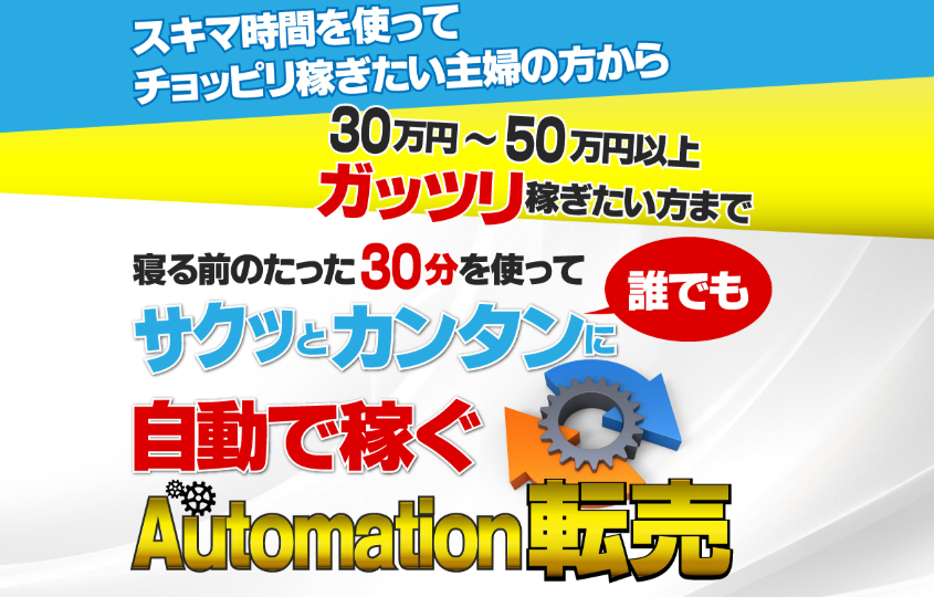 automationtenbai01.png