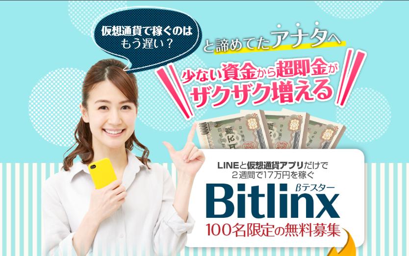 bitlinx01.png