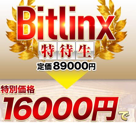 bitlinx05.png