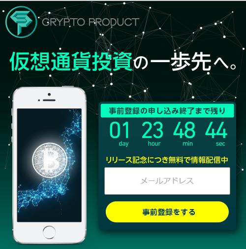 cryptproj01.png