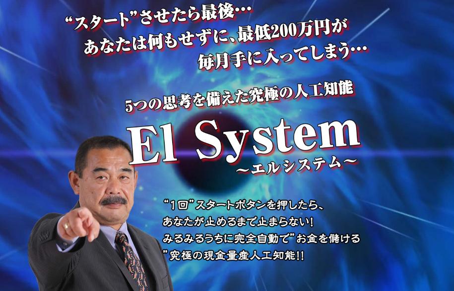 elsystem01.png