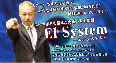 elsystem03.png