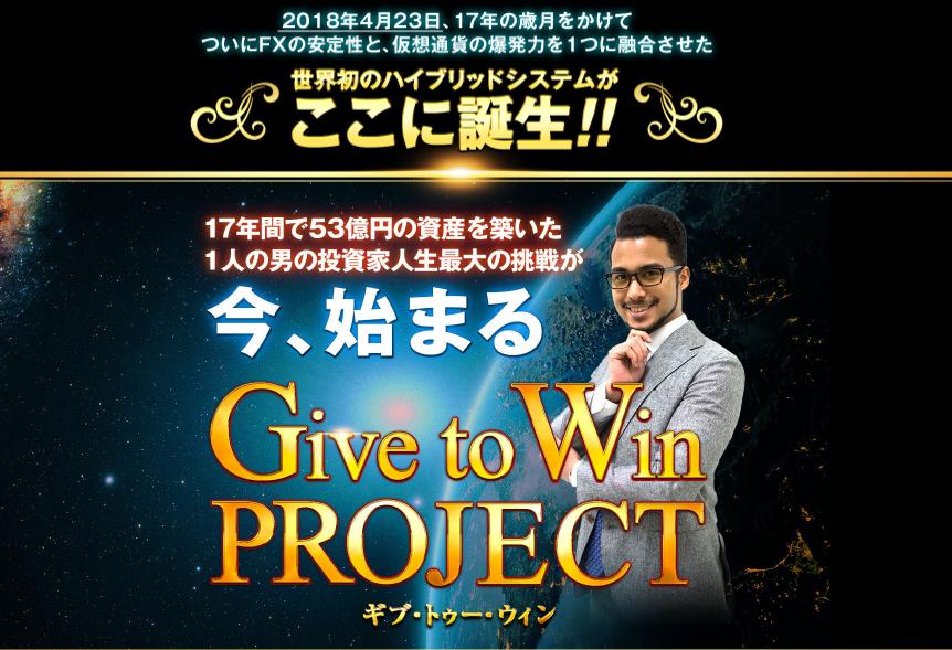 givetowinp02.png