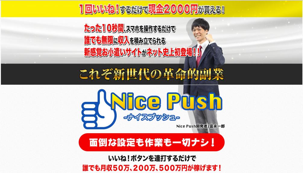 nicepush01.png