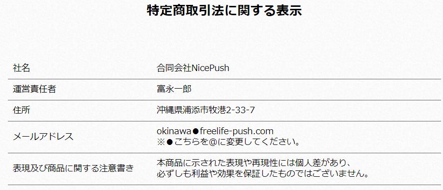nicepush02.png