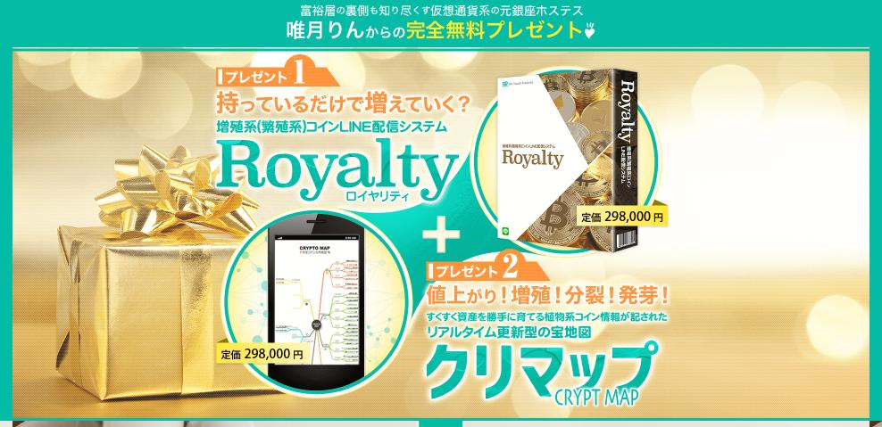 royalsysmte01.png
