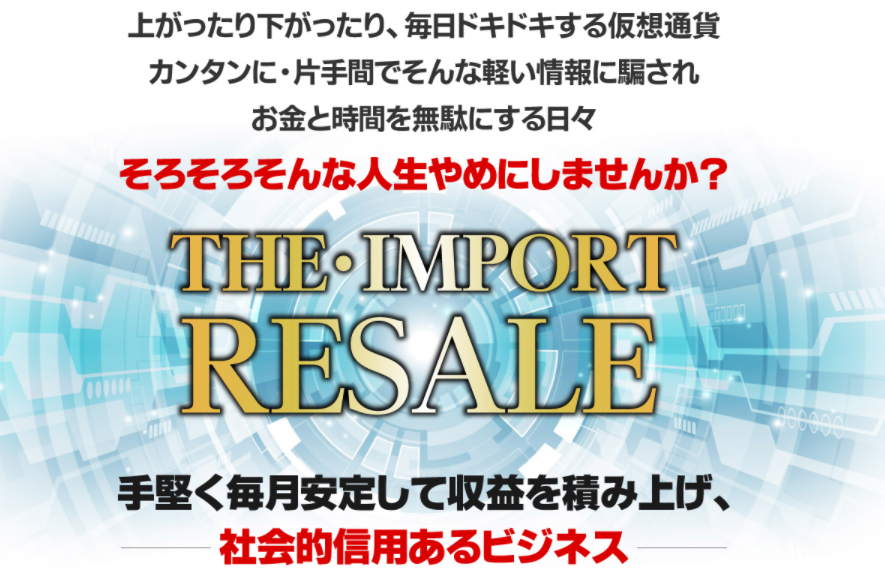 theimport01.png