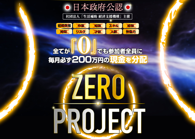 zeropro01.png
