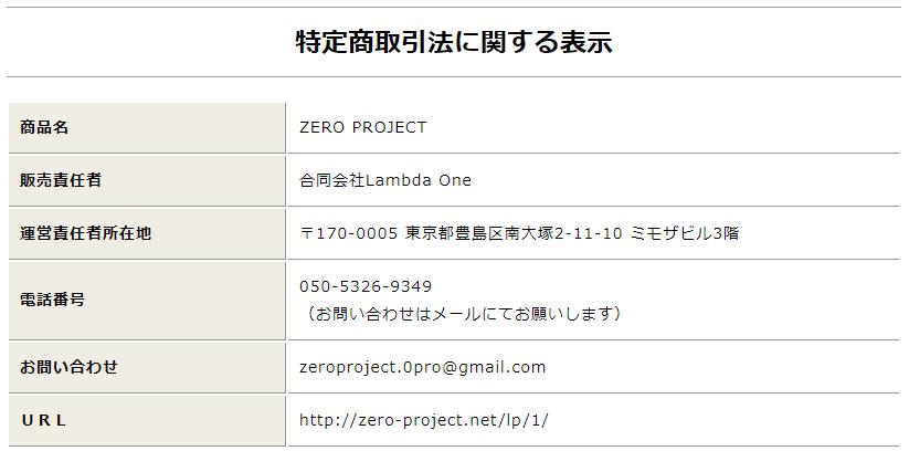 zeropro02.png