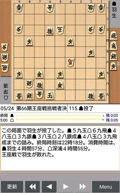 topic_ouza_0524_habu_fukaura_mob.jpg