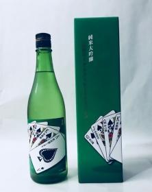 山本 純米大吟醸 秋田ロイヤルストレートフラッシュ