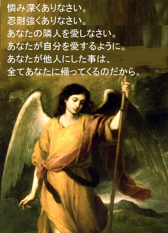 天使の教え