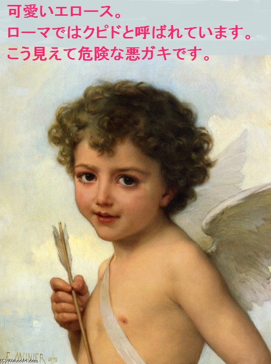 EMILE-MUNIER-CUPID-AKA-AMOUR-[1]