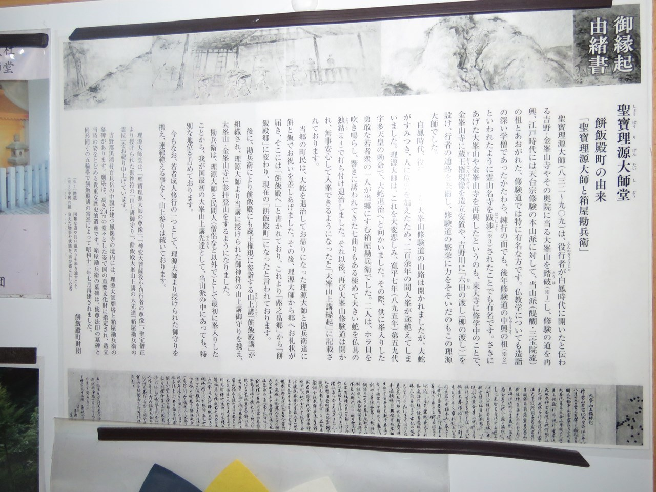 s-聖宝理源大師堂由緒書