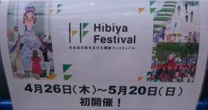 日比谷フェスティバル20180429