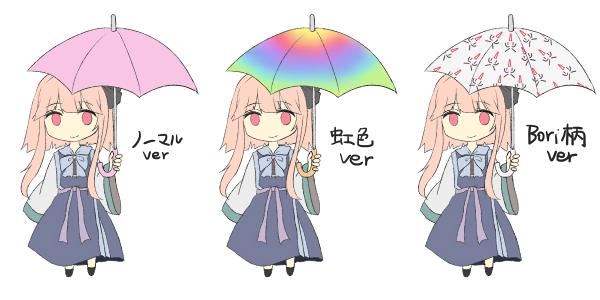 清瑠さんの傘