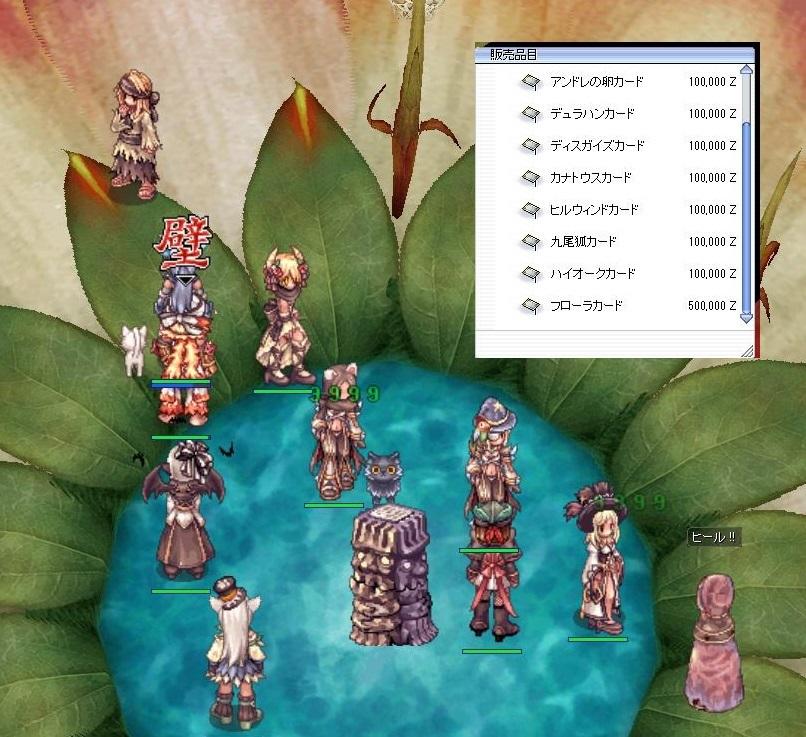 G狩り夢幻1