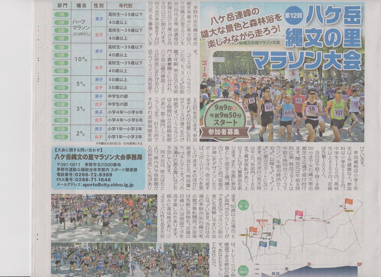 八ヶ岳縄文マラソン
