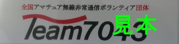 Team7043_OKsm.jpg