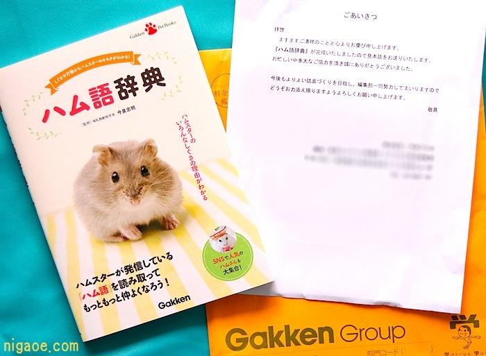 5月22日発売の【ハム語辞典】にハミィちゃんを載せて頂きました!