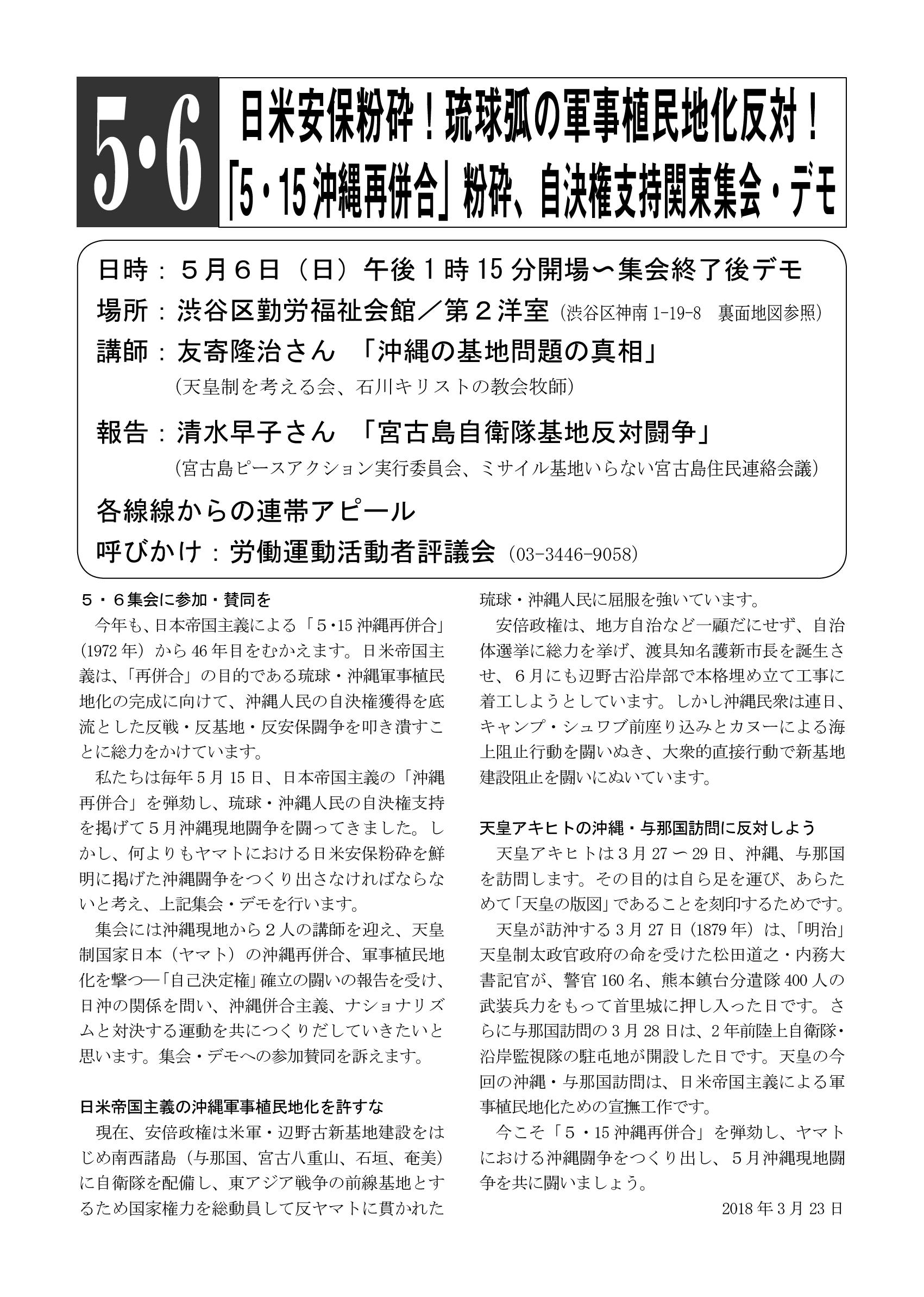 0506沖縄関東集会01