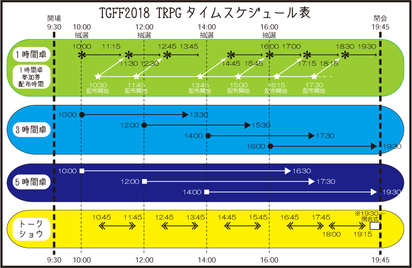 timeschedule_trpg_rgb_bw.png