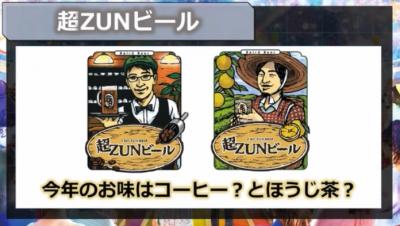 ZUNビール2018_1