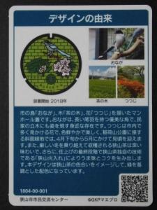 金丸・山崎26a