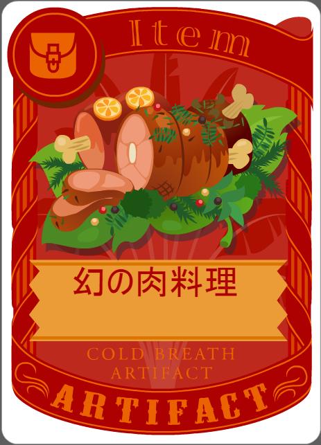 幻の肉料理