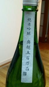 安本酒造白岳仙奥越五百万石首